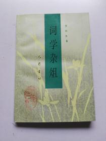 《词学杂俎》1990年1版1印