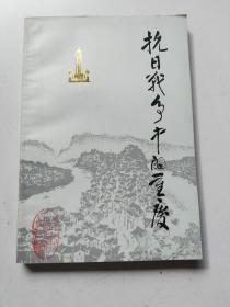 抗日战争中的重庆    1986年1版1印