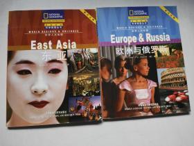 世界人文地理(英文注释) 东亚、西亚,非洲,大洋洲与南极洲、南美洲、欧洲与俄罗斯【6本合售】