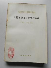 《左联五烈士研究资料编目》(中国现代文学史资料丛书甲种)