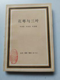花萼与三叶 1983年1版1印