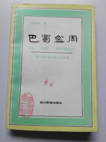 巴蜀盆周:四川省扶贫开发工作手册  1991年1版1印