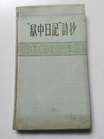 狱中日记诗抄   1960年1版1印