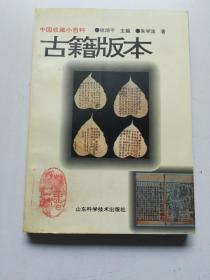 中国收藏小百科:古籍版本 1997年1版1印