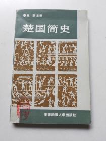 楚国简史 1992年第2印