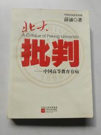 北大批判:中国高等教育有病(2010年2版第2印)