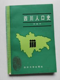 《四川人口史》(1987年1版1印)