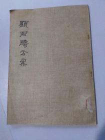 《顾西畴方案》   1981年1版1印 (馆藏)