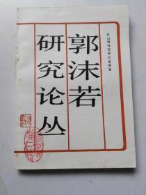 郭沫若研究论丛 (第二辑)1988年1版1印