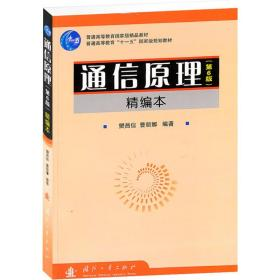 【正版】通信原理(D6版)精简本9787118055535樊昌信
