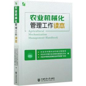 农业机械化管理工作读本
