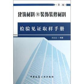 【正版】建筑材料和装饰装修材料检验见 取样手册(D2版)9787112146963刘文众