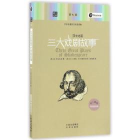 【正版】莎士比亚三大戏剧故事/朗文经典.文学名著英汉双语读物9787500148128(英)W.莎士比亚