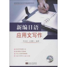 【正版】新编日语应用文写作9787564141554李庆祥