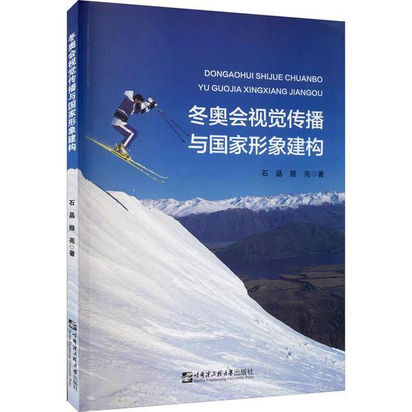 冬奥会视觉传播与国家形象建构