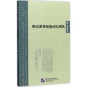 韩汉篇章回指对比研究   北京语言大学青年学者文库