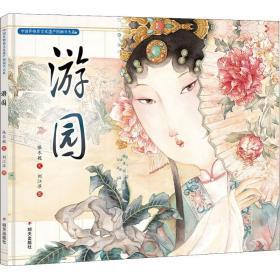 【正版】中国非物质文化遗产图画书大系?游园9787533295530保冬妮