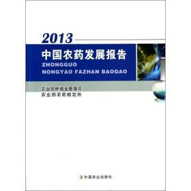 【正版】中国农药发展报告20139787109192317隋鹏飞