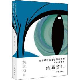 【正版】给猫留门9787521202649黄咏梅