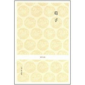 【正版】荀子/安继民注译9787534828485安继民注译