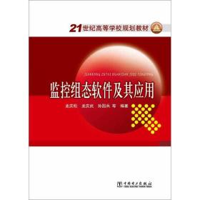 【正版】监控组态软件及其应用9787512333765孟庆松