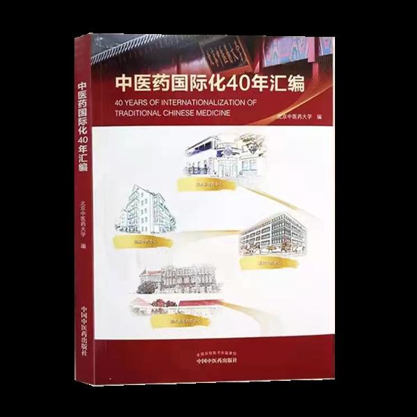 1979-2019中医药国际化40年汇编(北京中医药大学校长、博士生导师徐安龙教授主编)