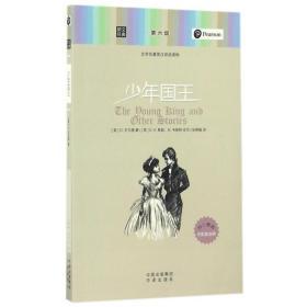 【正版】少年国王/朗文经典.文学名著英汉双语读物9787500148135(英)O.王尔德
