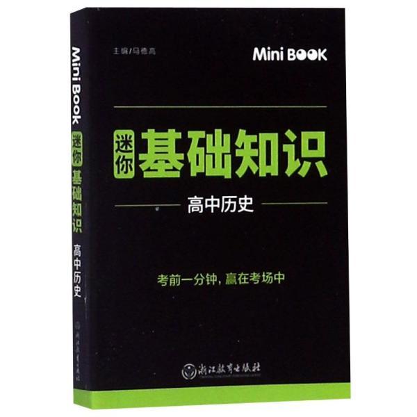 MiniBook迷你基础知识高中历史
