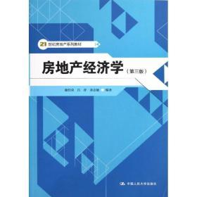 【正版】房地产经济学(D三版)/谢经荣/21世纪房地产系列教材9787300162799谢经荣
