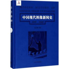 第1卷/中国现代图像新闻史(1919-1949)