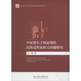【正版】中亚费尔干纳盆地的民族过程及相关问题研究9787566011893张娜