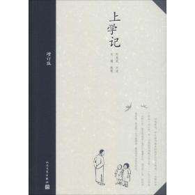 【正版】上学记(增订版)何兆武9787020110131