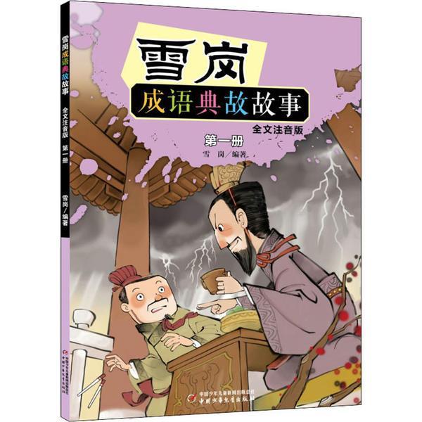 雪岗成语典故故事(一)(全文注音版)