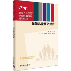 【正版】学前儿童社会教育周瑞9787302532316