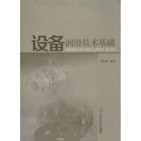 【正版】设备润滑技术基础9787562336938刘峰璧