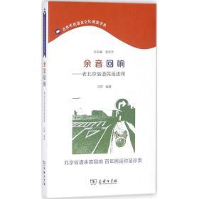 【正版】余音回响:老北京俗语民谣述闻9787100156332冯蒸