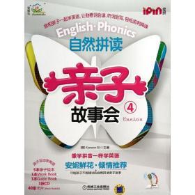 【正版】自然拼读亲子故事会(4)9787111409649韩国教元英语教育研究所