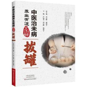 【正版】中医治未病养生有道全图解:拔罐9787534991295严晓慧