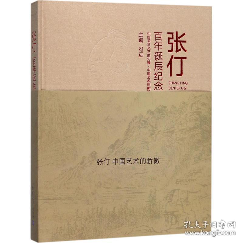 【正版】张仃百年诞辰纪念展9787302489962冯远