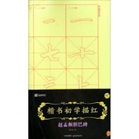 【正版】楷书初学描红(赵孟頫胆巴碑)墨点字帖9787539486994