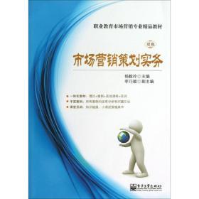 【正版】市场营销策划实务9787121204005杨毅玲