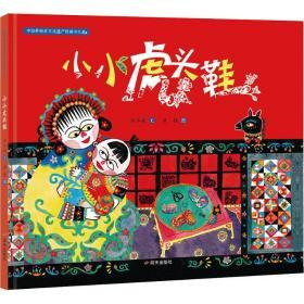 【正版】中国非物质文化遗产图画书大系?小小虎头鞋9787533295561保冬妮