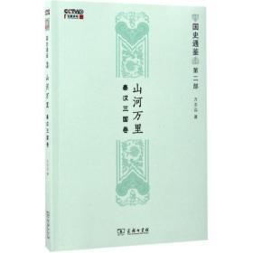 【正版】山河万里:秦汉三国卷方志远9787100128650