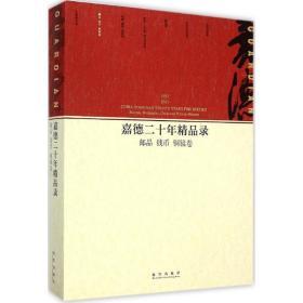 【正版】嘉德二十年精品录(邮品、钱币、铜镜卷)中国嘉德国际拍卖有限公司9787513405867