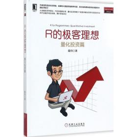 【正版】R的极客理想(量化投 篇)9787111582977张丹