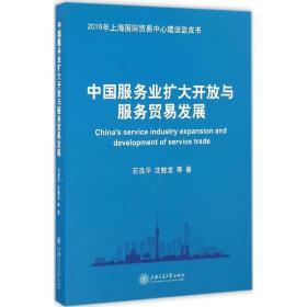 【正版】中国服务业扩大开放与服务贸易发展9787313160904石良平