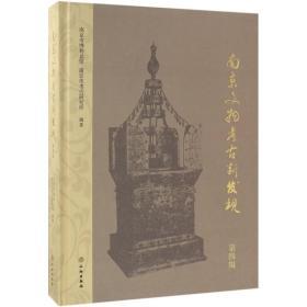 【正版】南京文物考古新发现(D4辑)9787501048243南京市博物总馆