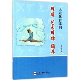 【正版】体操、艺术体操、蹦床9787565028731刘桂萍