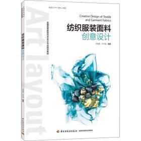 【正版】纺织服装面料创意设计9787518420032甘晓露