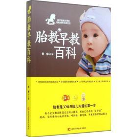 【正版】胎教早教百科9787538455830管睿 主编